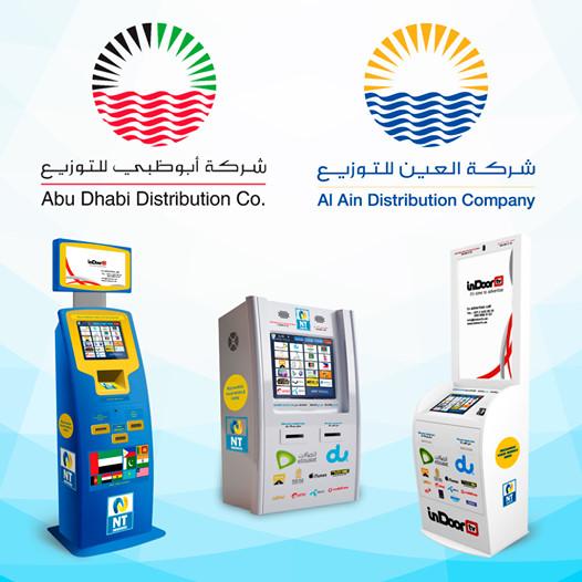 kioskas it system trading llc abu dhabi)